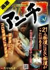 クラシックシリーズ アンチ21人痴漢 Vol.1