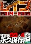 THEレイプ!レイプ!レイプ!作品集 2014~2015 被害者99人 4時間 永久保存版!