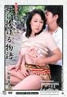 母親失格シリーズ 母に捧げる物語 加藤幸子 五十歳
