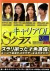 キャリアOL Sクラス vol.04