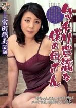 ムッチリ豊満な僕の母さん 富田明美55歳