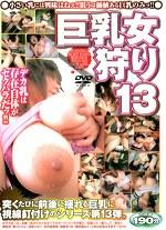 巨乳女狩り 13