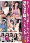 ドリームステージベスト 熟女美脚ランキング10 Ⅱ