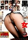 黒パンストの女たち厳選10人 Vol.5