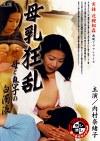 実録 近親相姦 再現ドラマシリーズ 母乳狂乱 母と息子の白濁液 内村奈緒子