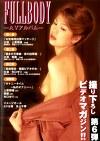 FULLBODY AVアルバム 第6弾