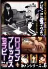 ロリコンプレックスセラピー 沖メンシリーズ vol.6