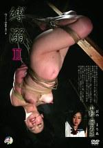 縛溺Ⅱ 小野麻里亜
