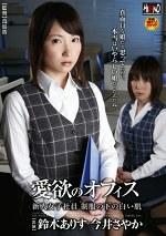 愛欲のオフィス 新入女子社員 制服の下の白い肌