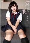 放課後美少女H 浅倉あすか