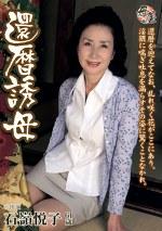 還暦誘母 石嶺悦子61歳