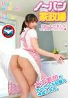 ノ~パン家政婦 大沢美加があなたのお部屋を掃除します。