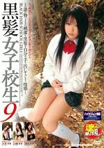 黒髪女子校生9