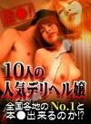 盗○!10人の人気デリヘル嬢~全国各地のNo.1と本○出来るのか!?