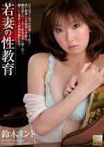 若妻の性教育 鈴木ミント