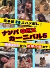 素○娘20人ハメ倒し!ナンパSEXカーニバル(5)~浴衣ギャルから農家の母ちゃんまで!