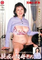 【母子相姦外伝】親戚の叔母さん 黒崎いずみ
