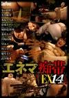 エネマ痴帯EX 14