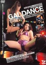GAL DANCE[ギャルダンス]
