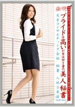 働くオンナ30 プライドは高いが実は好き者の美人秘書