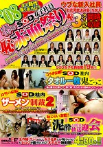 08 春のSOD女子社員(恥)赤面祭り 桜満開☆花びらも満開!?超過激祭りSP