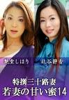 特撰三十路妻 ~若妻の甘い蜜~ vol.14