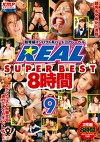 REAL SUPER BEST 8時間 9