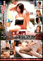 丸ノ内OL専門マッサージ治療院 23