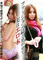 ファッション誌と思わせて実はエロ本~原宿で読者モデルになりたいオシャレっ娘を騙す!