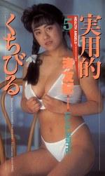 【ヘルスエンジェルス.5】実用的なくちびる 渚友紀