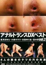 アナルトランスDXベスト vol.2