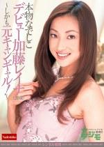 本物なでしこデビュー 加藤レイナ(29歳)〜しかも元キャンギャル!〜