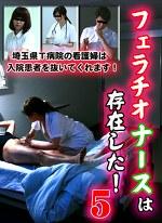 フェラチオナースは存在した!(5)~埼玉県T病院の看護婦は入院患者を抜いてくれます!