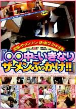 全国のザーメンファンに送る新ブッカケ企画 『○○中にいきなりザーメンぶっかけ!!』