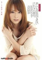 堕落劇場 美しい女が信用できないコレだけの理由。 吉沢明歩
