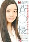超激似!! 蒼○優 あの超清純派女優がまさかのAVデビュー!?