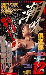 潮吹き倶楽部VOL.12