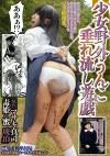 原作・マサキ真司「毒姫の蜜 琥珀」 少女野外うんこ垂れ流し遊戯(あそび) 桜夜まよい