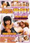 Cherry Hospital 童貞科 綺麗で優しい女優と本物の素人童貞を2人っきりにさせるノーカットリアルドキュメント!