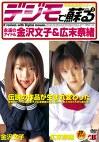 デジモで蘇る 不朽の名作シリーズ VOL.3 永遠のアイドル 金沢文子&広末奈緒