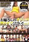 素人娘公開飲尿 お姉さんのオシッコ飲ませてください!! vol.1