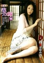 背徳相姦遊戯 義父と嫁#06 近澤まゆみ