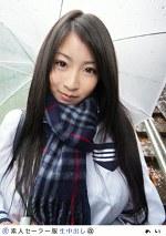 素人セーラー服生中出し(改) 069 めい