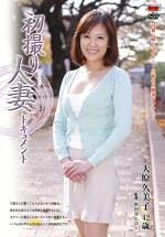 初撮り人妻ドキュメント 大原久美子 四十二歳