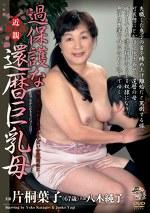 過保護な還暦巨乳母 片桐葉子