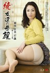 続・友達の母親 羽川佳美 三十七歳