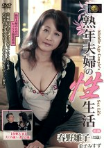 熟年夫婦の性生活 春野雛子 52歳