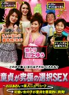 童貞が究極の選択SEX~おばあさん→美人ニューハーフ→可愛い女の子が童貞を徹底的に挑発!