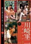 川崎軍二コレクション Vol.1