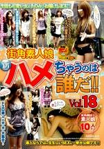街角素人娘 新ハメちゃうのは誰だ!! Vol.18